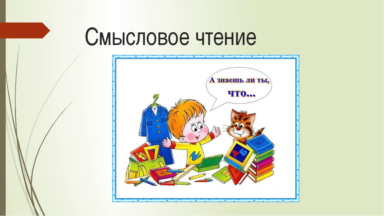 Смысловое чтение на уроках физики