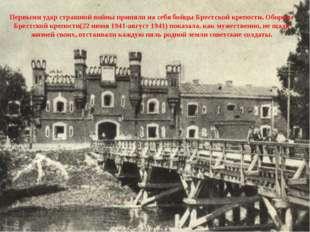 Первыми удар страшной войны приняли на себя бойцы Брестской крепости. Оборона