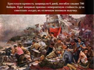 Брестскую крепость защищали 6 дней, погибло свыше 700 бойцов. Враг впервые пр
