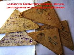 Солдатские боевые треугольники- письма- долгожданная весточка родным и близким