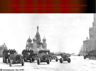 Битва за Москву (30 сентября1941-20 апреля 1942) - первое крупное победоносно