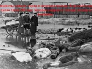 Фашисты зажали город в железное кольцо. В долгой осаде около 1млн 200 тыс. че