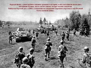 Курская битва - самое крупное танковое сражение в истории; в нём участвовали