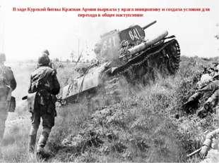 В ходе Курской битвы Красная Армия вырвала у врага инициативу и создала усло