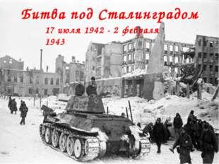 Битва под Сталинградом 17 июля 1942 - 2 февраля 1943
