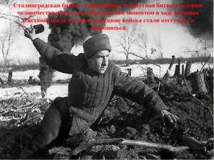 Сталинградская битва – крупнейшая сухопутная битва в истории человечества. Он