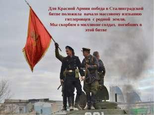 Для Красной Армии победа в Сталинградской битве положила начало массовому изг