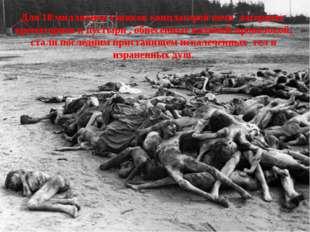Для 18 миллионов узников концлагерей печи лагерных крематориев и пустыри , об