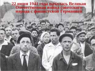 22 июня 1941 года началась Великая Отечественная война советского народа с ф