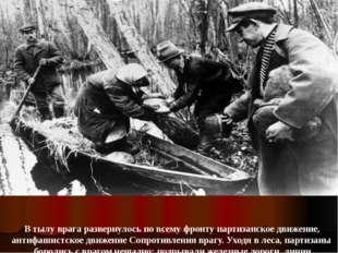 В тылу врага развернулось по всему фронту партизанское движение, антифашистс