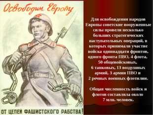 Для освобождения народов Европы советские вооруженные силы провели несколько