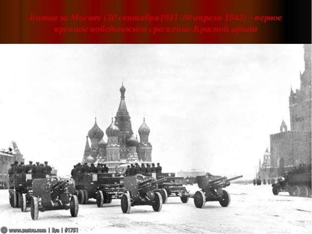Битва за Москву (30 сентября1941-20 апреля 1942) - первое крупное победоносно...