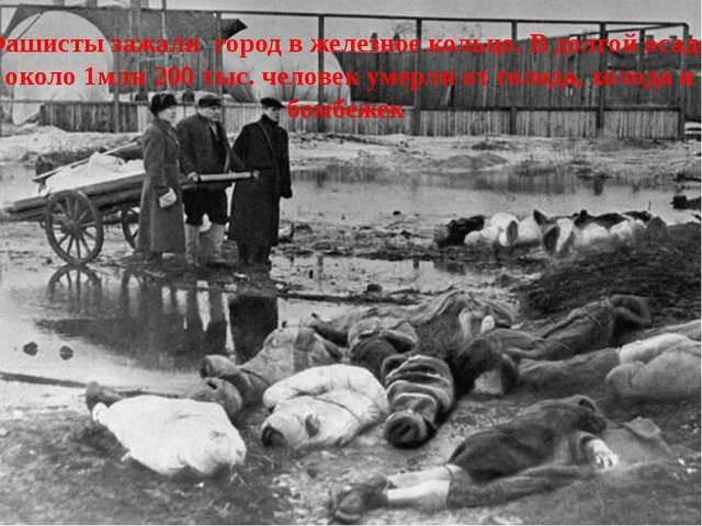 Фашисты зажали город в железное кольцо. В долгой осаде около 1млн 200 тыс. че...