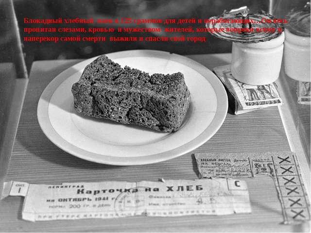 Блокадный хлебный паек в 125 граммов для детей и неработающих…Он весь пропита...