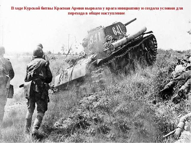 В ходе Курской битвы Красная Армия вырвала у врага инициативу и создала усло...