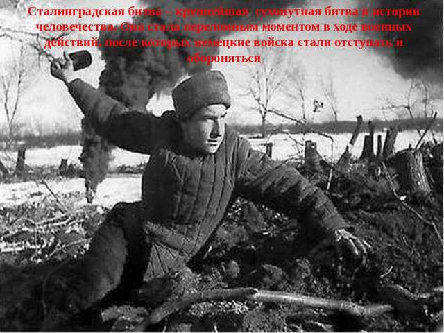 Сталинградская битва – крупнейшая сухопутная битва в истории человечества. Он...