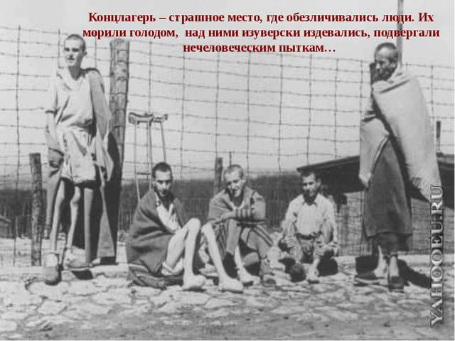 Концлагерь – страшное место, где обезличивались люди. Их морили голодом, над...