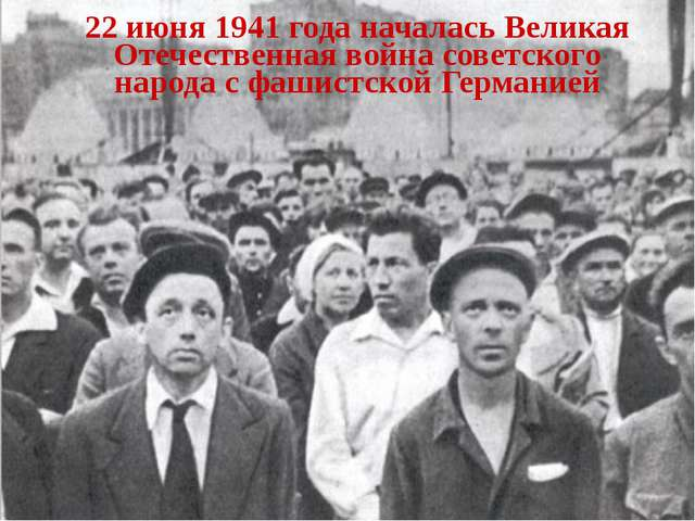 22 июня 1941 года началась Великая Отечественная война советского народа с ф...