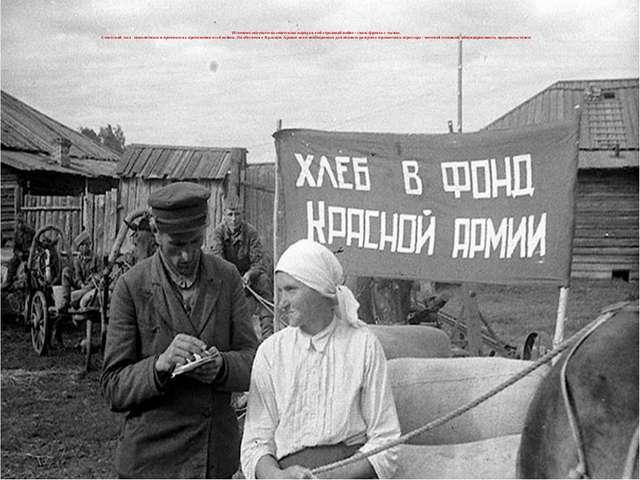 Источник могущества советского народа в той страшной войне - связь фронта с...