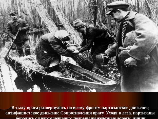 В тылу врага развернулось по всему фронту партизанское движение, антифашистс...