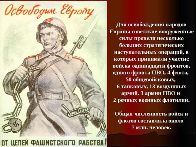 Для освобождения народов Европы советские вооруженные силы провели несколько...