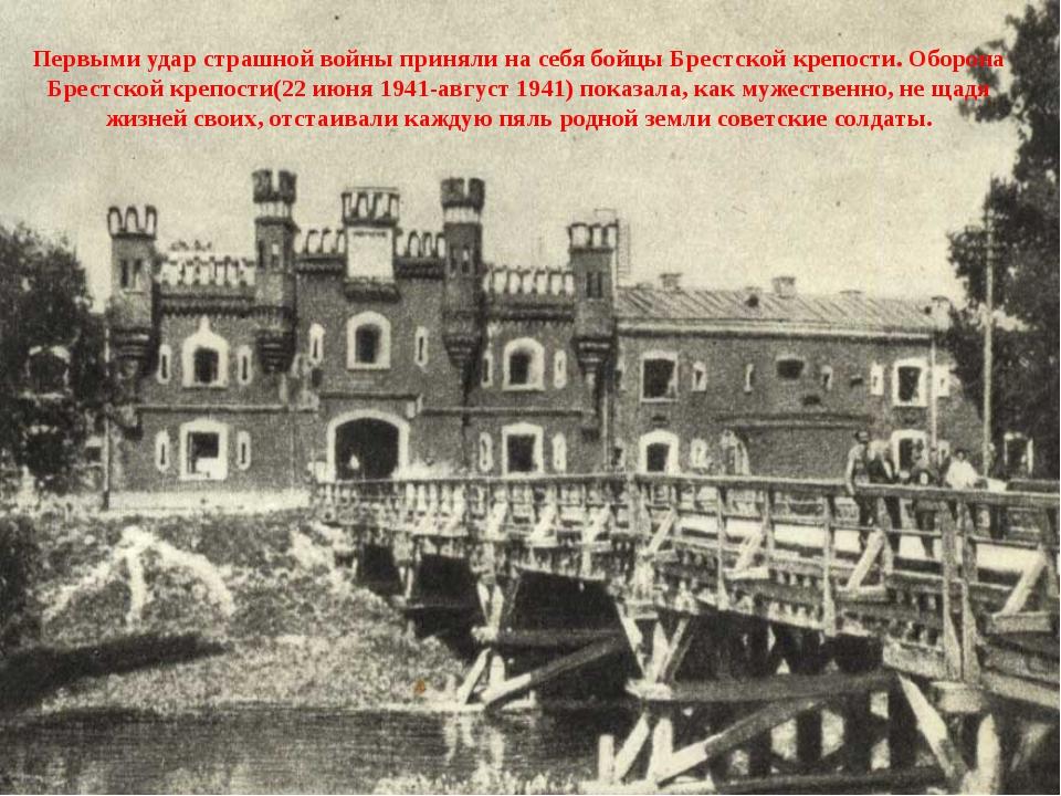 Первыми удар страшной войны приняли на себя бойцы Брестской крепости. Оборона...