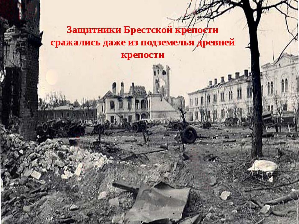 Защитники Брестской крепости сражались даже из подземелья древней крепости