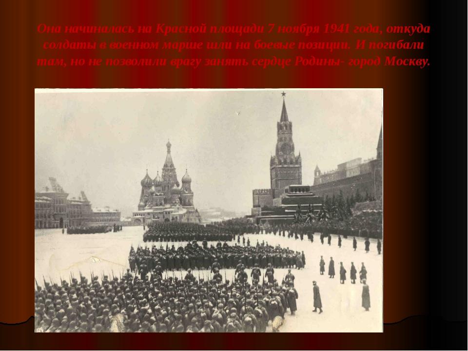 Она начиналась на Красной площади 7 ноября 1941 года, откуда солдаты в военно...