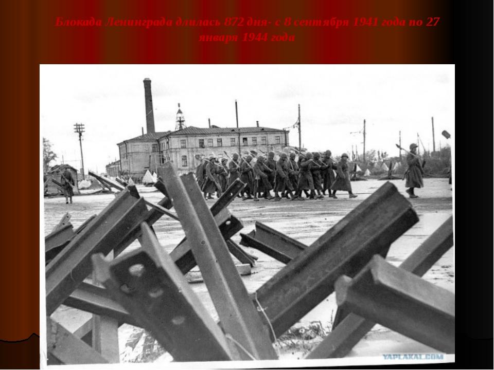 Блокада Ленинграда длилась 872 дня- с 8 сентября 1941 года по 27 января 1944...
