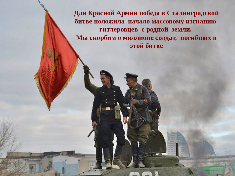 Для Красной Армии победа в Сталинградской битве положила начало массовому изг...