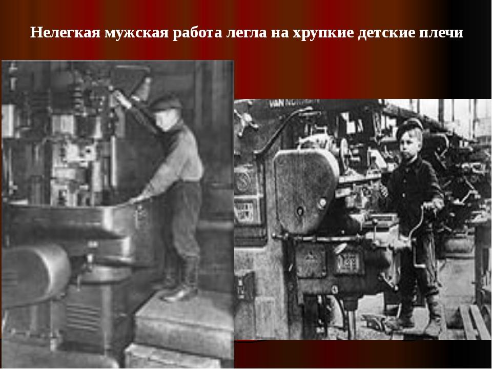 Нелегкая мужская работа легла на хрупкие детские плечи