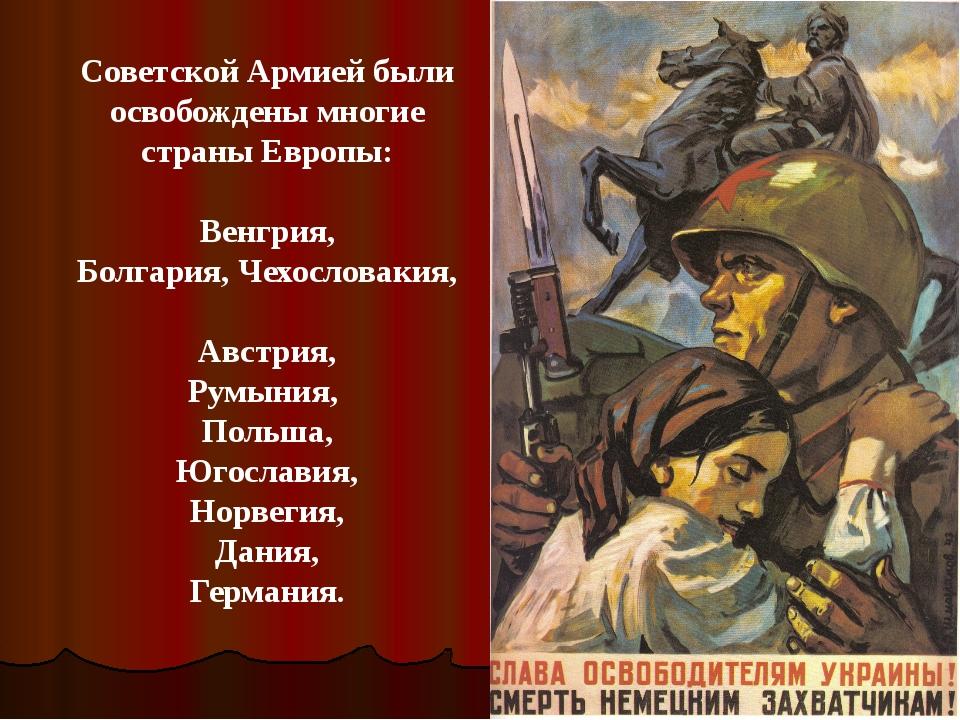 Советской Армией были освобождены многие страны Европы: Венгрия, Болгария, Че...