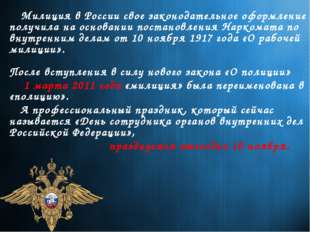Милиция в России свое законодательное оформление получила на основании поста