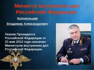 Министр внутренних дел Российской Федерации Колокольцев Владимир Александрови
