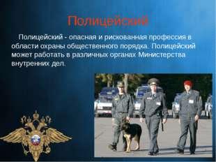 Полицейский Полицейский - опасная и рискованная профессия в области охраны об