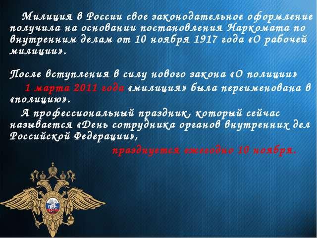 Милиция в России свое законодательное оформление получила на основании поста...