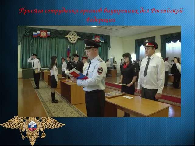 Присяга сотрудника органов внутренних дел Российской Федерации