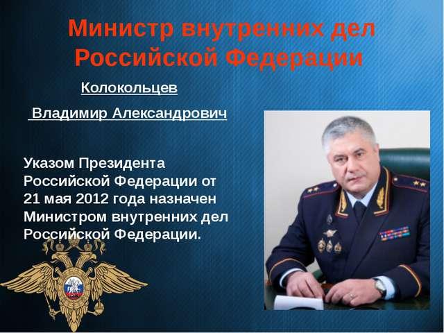 Министр внутренних дел Российской Федерации Колокольцев Владимир Александрови...