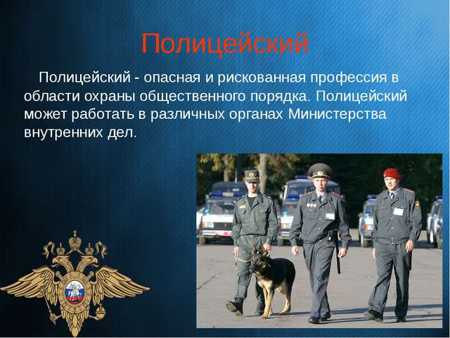 Полицейский Полицейский - опасная и рискованная профессия в области охраны об...