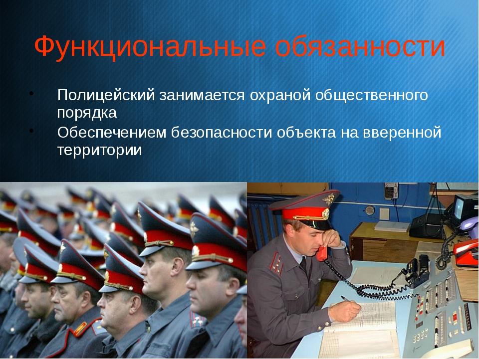 Функциональные обязанности Полицейский занимается охраной общественного поряд...
