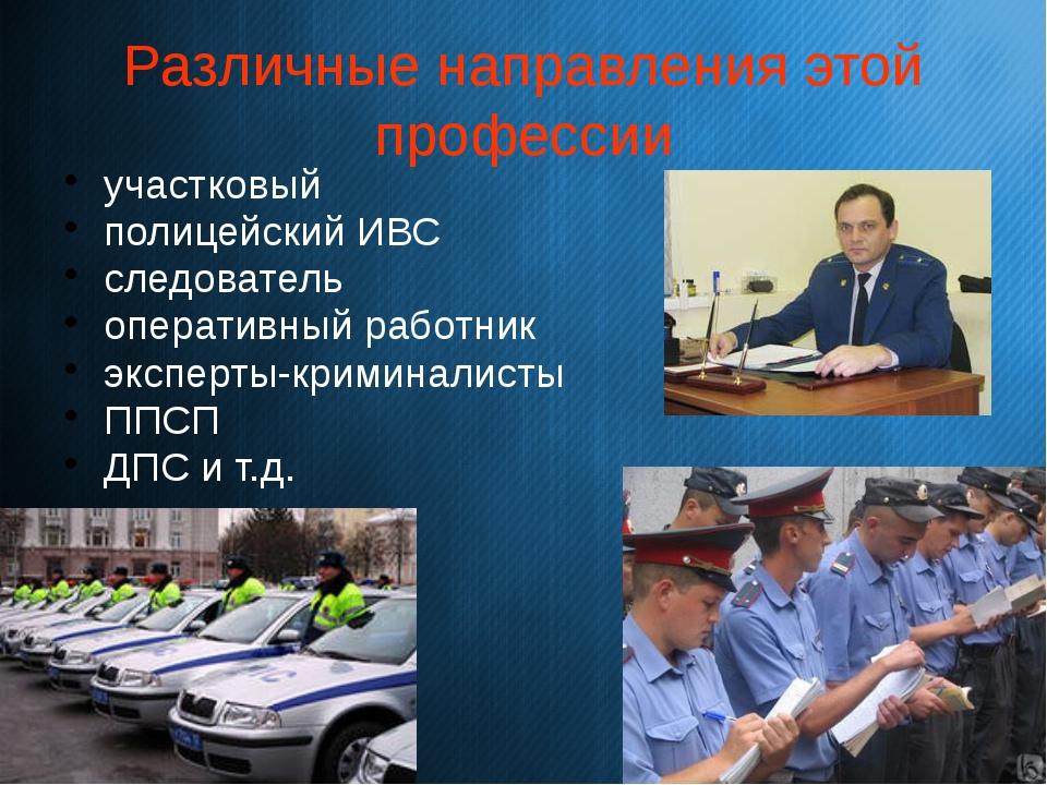 Различные направления этой профессии участковый полицейский ИВС следователь о...