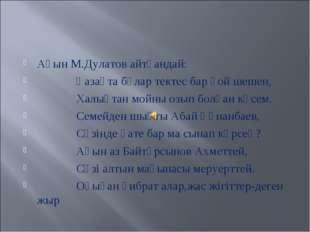 Ақын М.Дулатов айтқандай: Қазақта бұлар тектес бар ғой шешен, Халықтан мойны