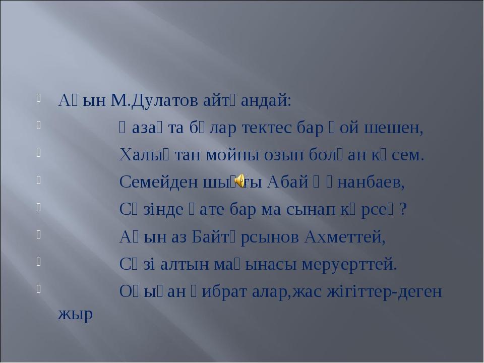 Ақын М.Дулатов айтқандай: Қазақта бұлар тектес бар ғой шешен, Халықтан мойны...