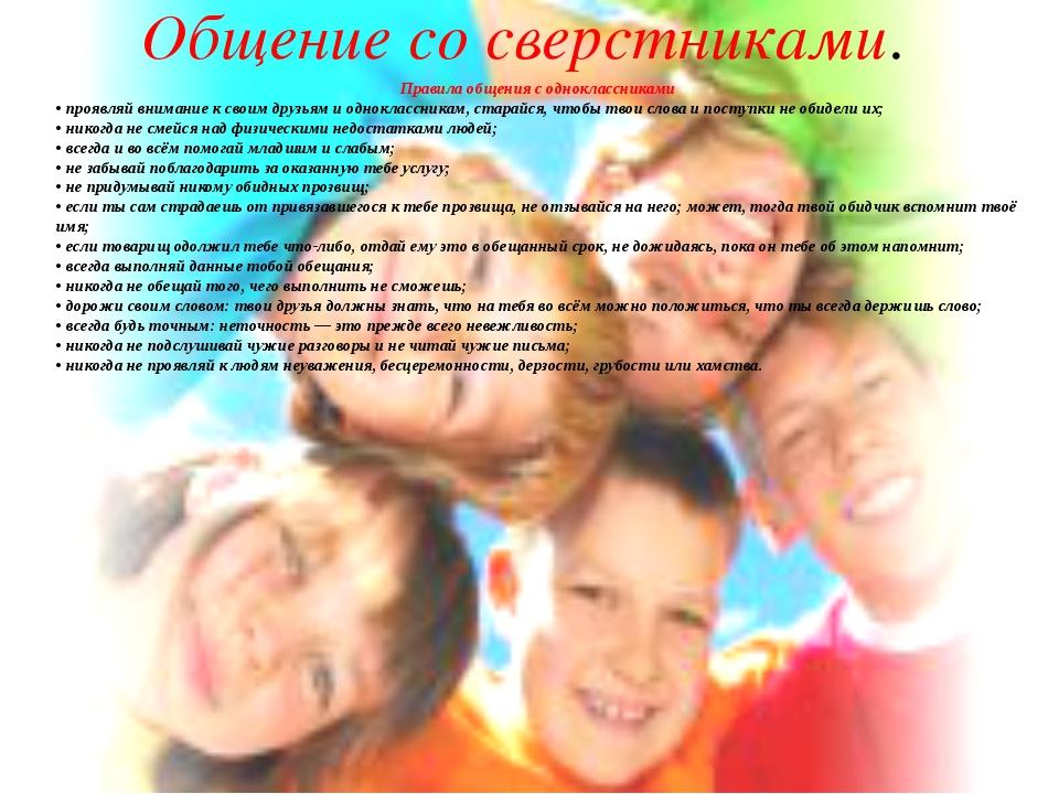 Общение со сверстниками. Правила общения с одноклассниками • проявляй внимани...