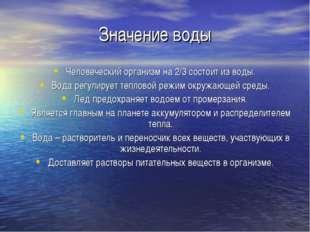 Значение воды Человеческий организм на 2/3 состоит из воды. Вода регулирует т