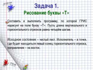 Задача 1. Рисование буквы «Т» Составить и выполнить программу, по которой ГРИ