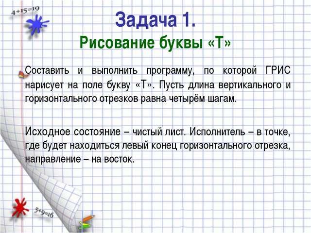 Задача 1. Рисование буквы «Т» Составить и выполнить программу, по которой ГРИ...
