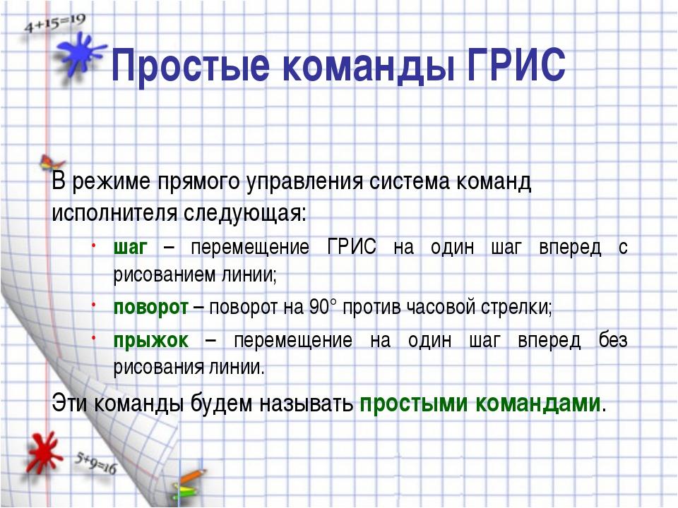 Простые команды ГРИС В режиме прямого управления система команд исполнителя с...