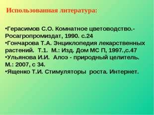 Использованная литература: Герасимов С.О. Комнатное цветоводство.- Росагропро