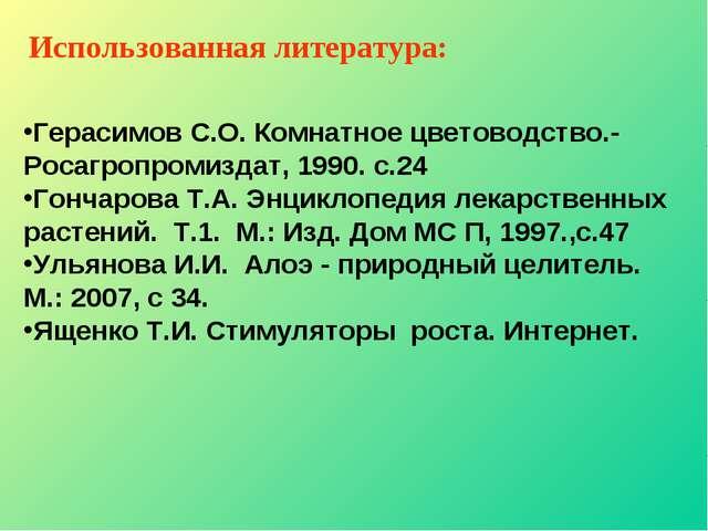 Использованная литература: Герасимов С.О. Комнатное цветоводство.- Росагропро...